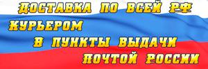 Доставка ИнтимоАморе.ру