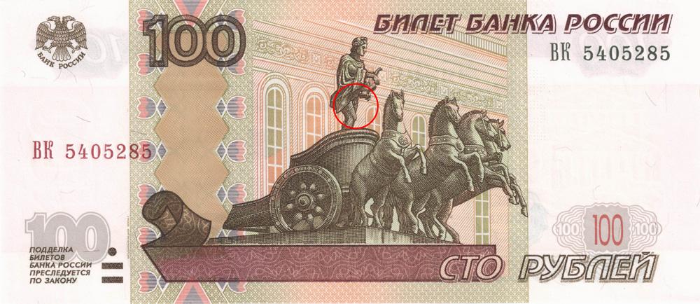 100 рублей с фалласом