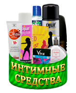 Интимные средства (лубриканты анальные и вагинальные, средства для потенции, презервативы, масла для массажа , смазки сужающие влагалище, парфюмерия с феромонами, возбуждающие и обезболивающие средства)