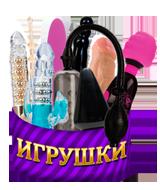 Омск секс шоп