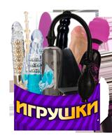 Секс-игрушки (вибраторы, страпоны, анальные пробки, фаллосы, мастурбаторы, фаллопротезы, секс куклы, массажеры простаты, анальные и вагинальные шарики)