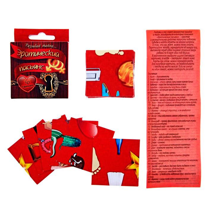 Карточки Эротический пасьянс.