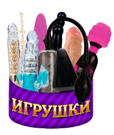 Категория секс игрушки в интим магазине ИнтимоАморе.ру