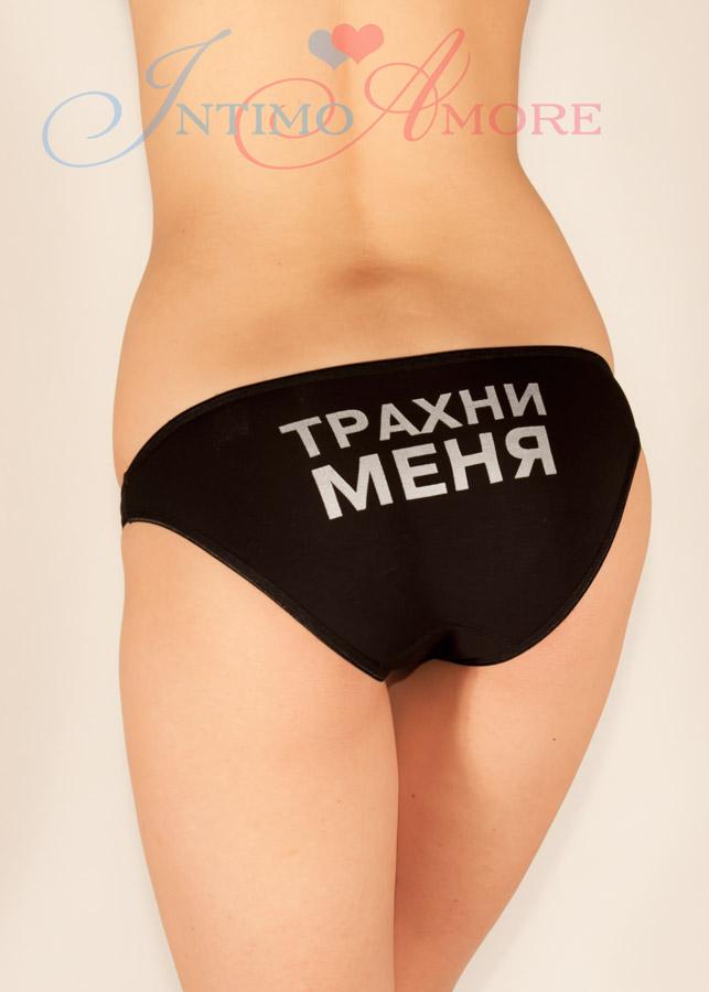 Сексуальные попки с надписью на трусиках